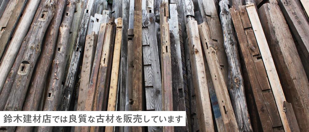 鈴木建材店では建替の際に出た良質な古材を販売しています